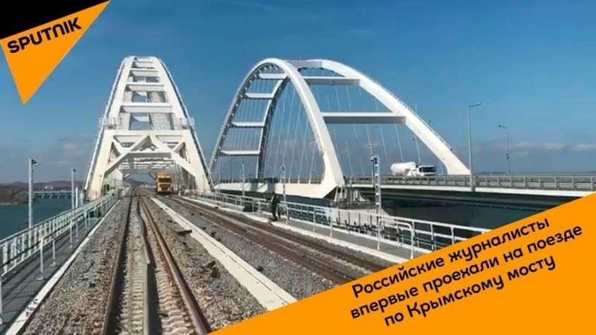 Крым. Журналистов впервые покатали на поезде по Крымскому мосту
