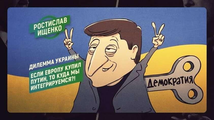 Если Европу купил Путин, то куда интегрируется Украина?! Кто прекратит гражданскую войну в Донбассе?
