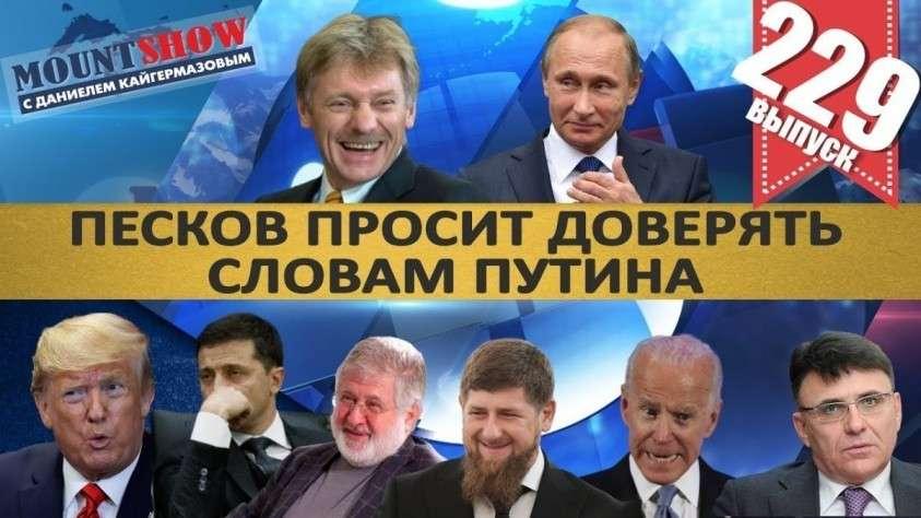 Владимир Зеленский шатал Европу и США, а Роскомнадзор снова взялся за Telegram