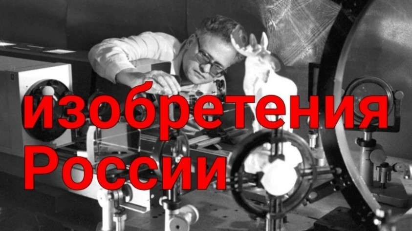 Изобретения России: роботы, спутники и прогрессивные гипермаркеты