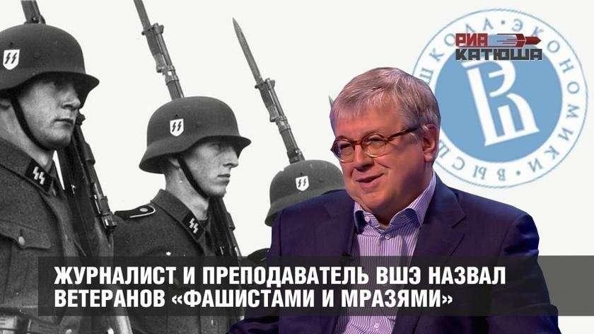 Журналист и преподаватель ВШЭ Дмитрий Губин назвал ветеранов «фашистами и мразями»