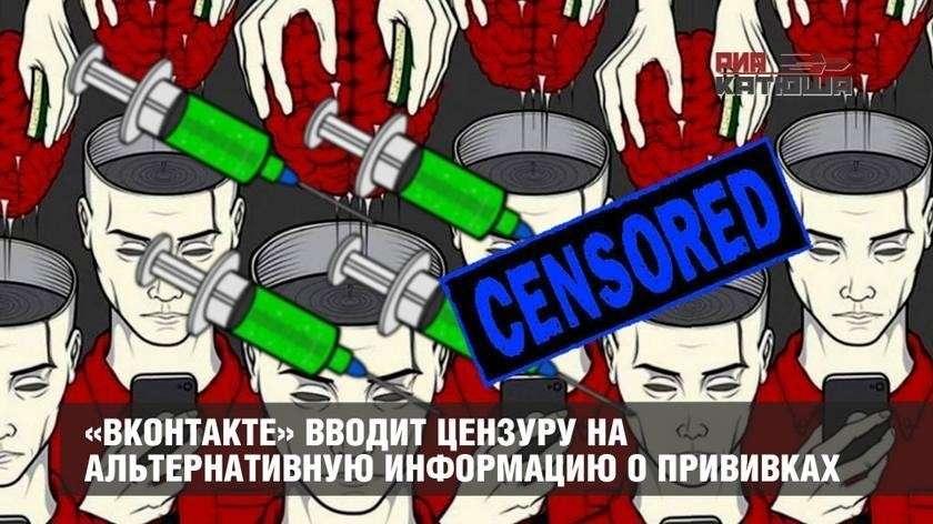Сеть «ВКонтакте» вводит жёсткую цензуру на альтернативную информацию о прививках