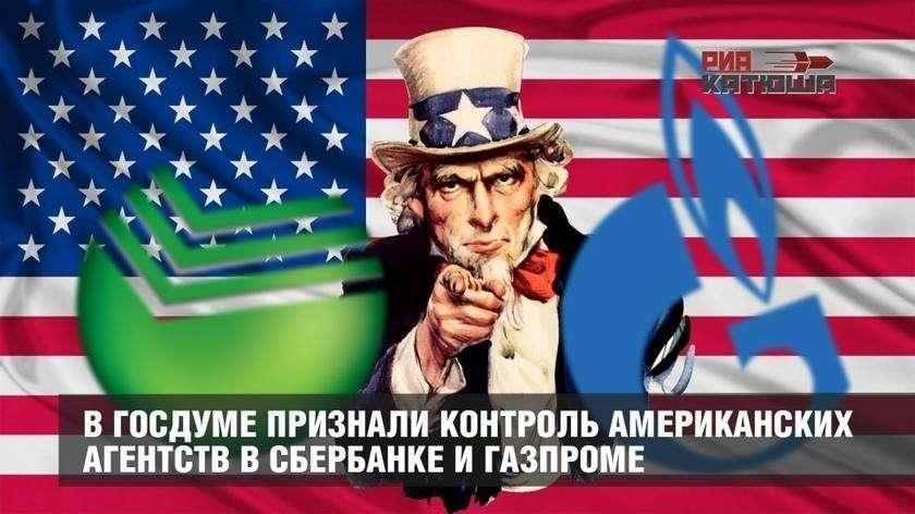 В Госдуме признали контроль американских агентств в Газпроме и Сбербанке