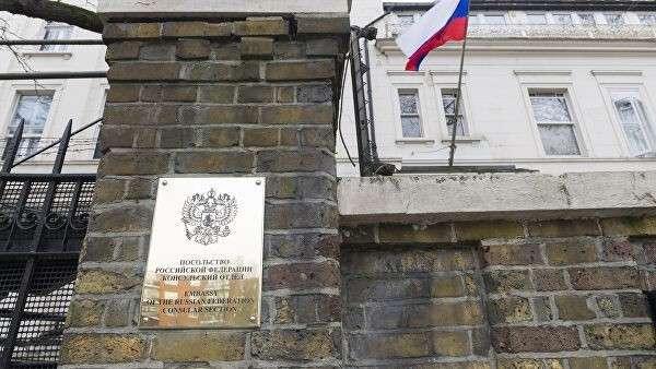 Посольство Российской Федерации в Великобритании