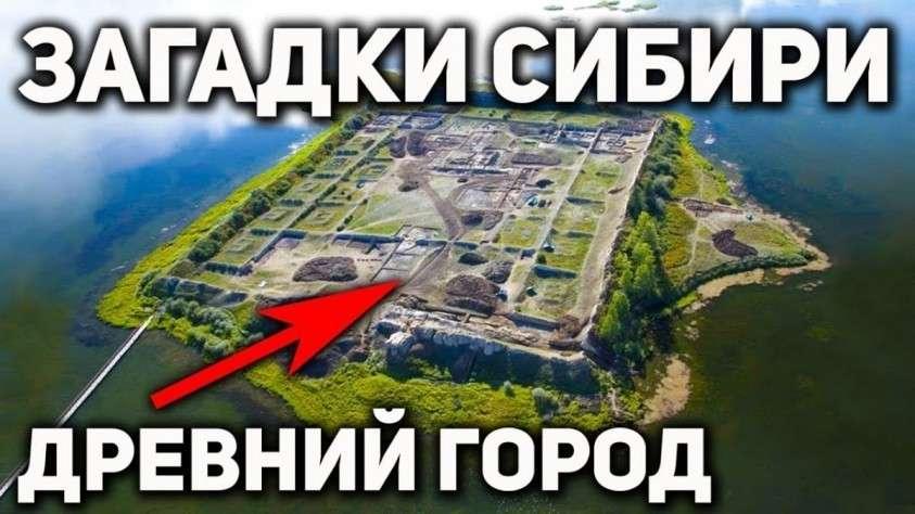 От Даарии до Тартарии. Артефакты и древние города Сибири, которых нет в учебнике истории