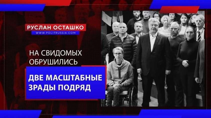 Украина. На свидомых обрушились две масштабные зрады подряд