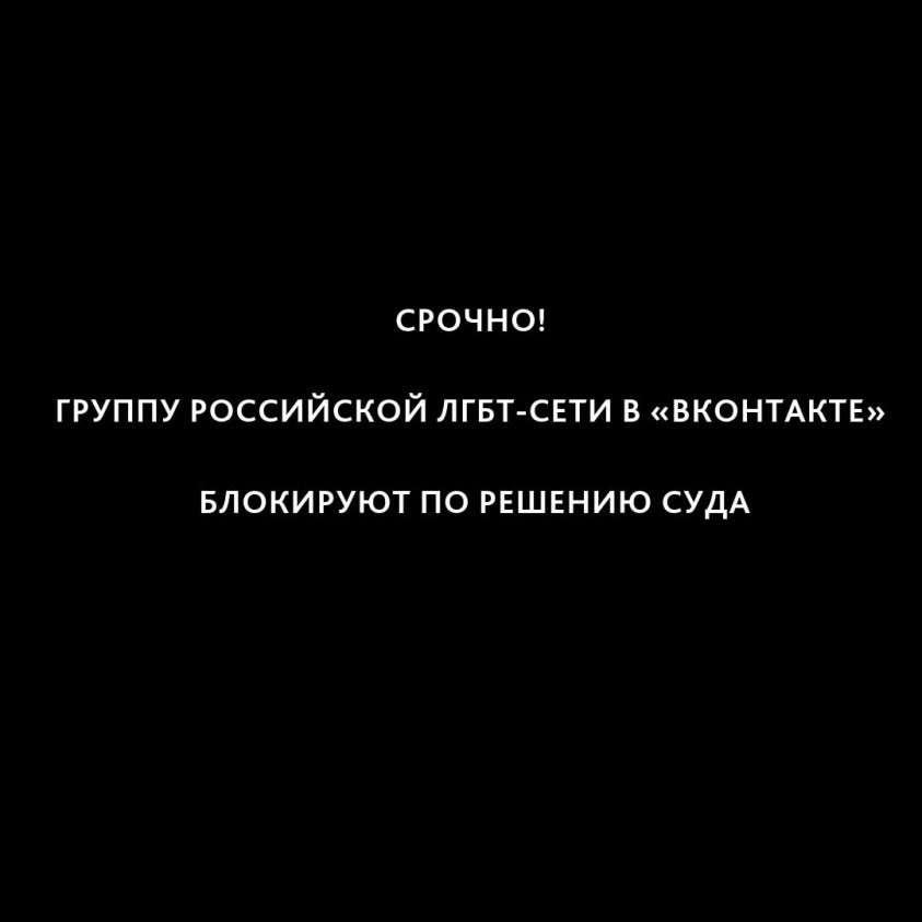 Извращенцы в шоке: российский суд заблокировал крупнейшие ЛГБТ интернет-ресурсы