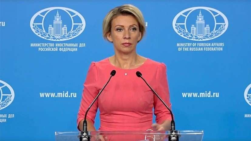 Мария Захарова провела еженедельный брифинг МИД России 03.10.2019