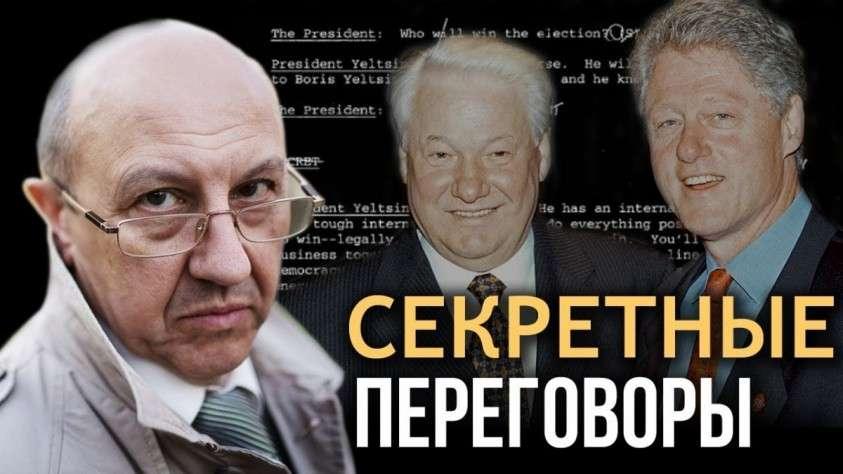 Тайна переизбрания Бориса Ельцина. Шокирующие факты