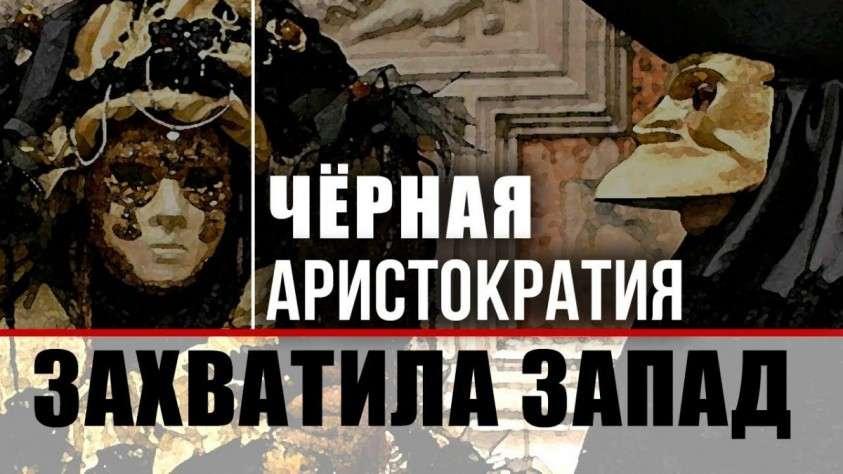 Почему нельзя играть на поле Мирового Правительства. Константин Малофеев