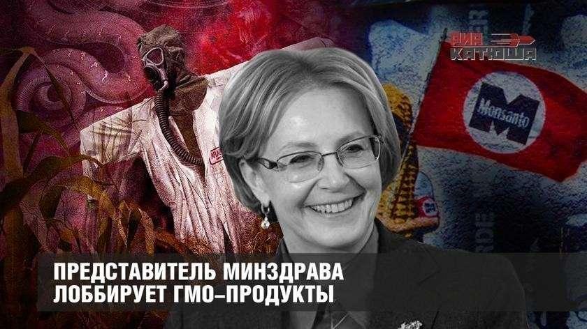 Представитель Минздрава РФ Надежда Тышко лоббирует ГМО-отраву