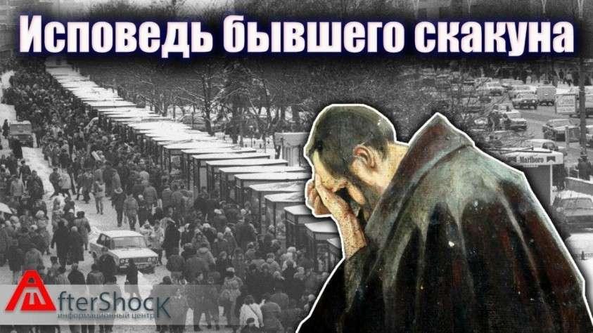 Всё пропало. Путин слил. Исповедь бывшего скакуна