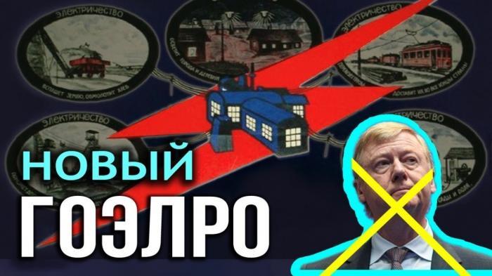 Российской энергетике нужны сталинские наркомы, а не эффективные менеджеры