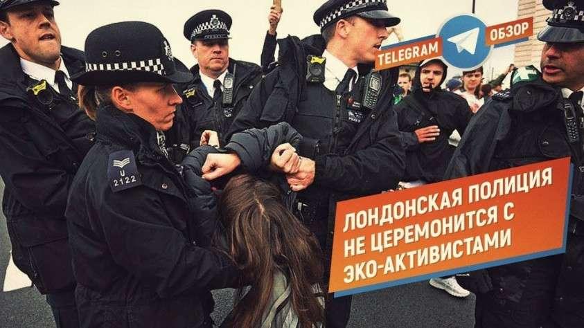 Как полиция Лондона бесцеремонно прессует эко-активистов