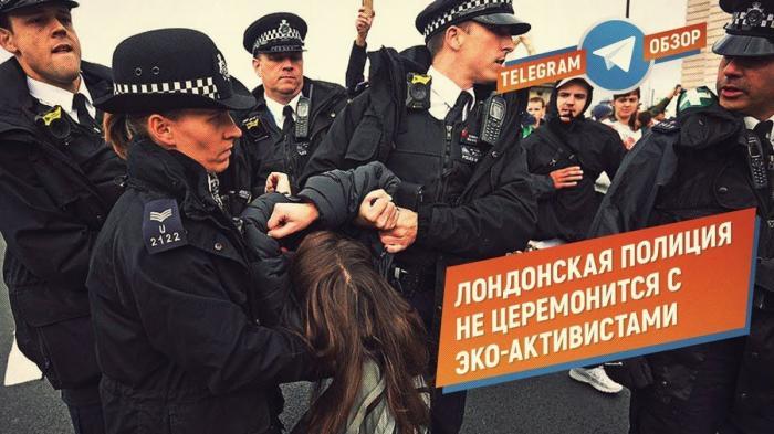 Полиция Лондона бесцеремонно прессует эко-активистов