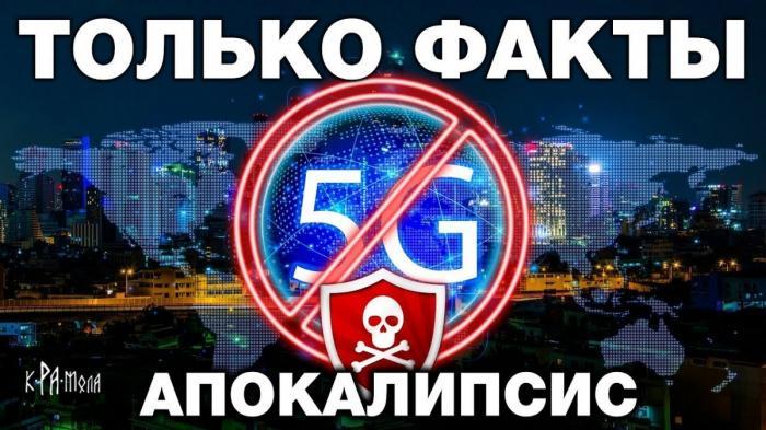 5G апокалипсис – угроза уничтожения. Микроволновое излучение – новое оружие и угроза всему живому
