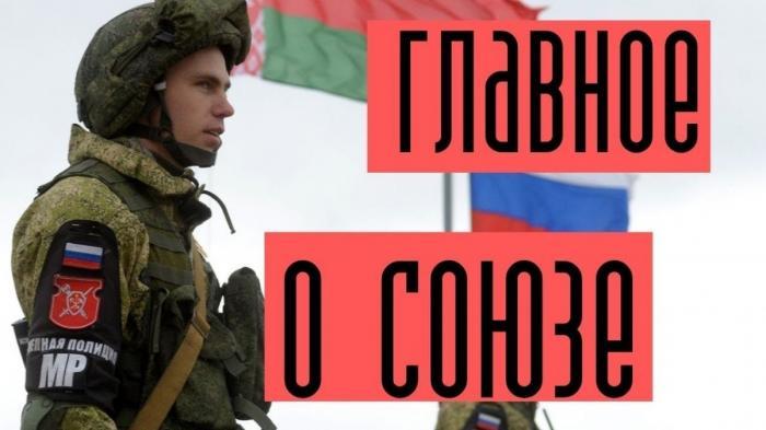 Главные события Союзного государства России и Белоруссии в сентябре 2019 года
