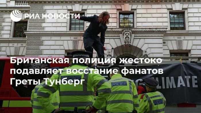 Британская полиция жестоко подавляет восстание экотеррористов имени Греты Тунберг