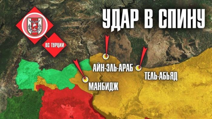 Сирия. США нанесли «удар в спину» курдам. Турция готовит вторжение