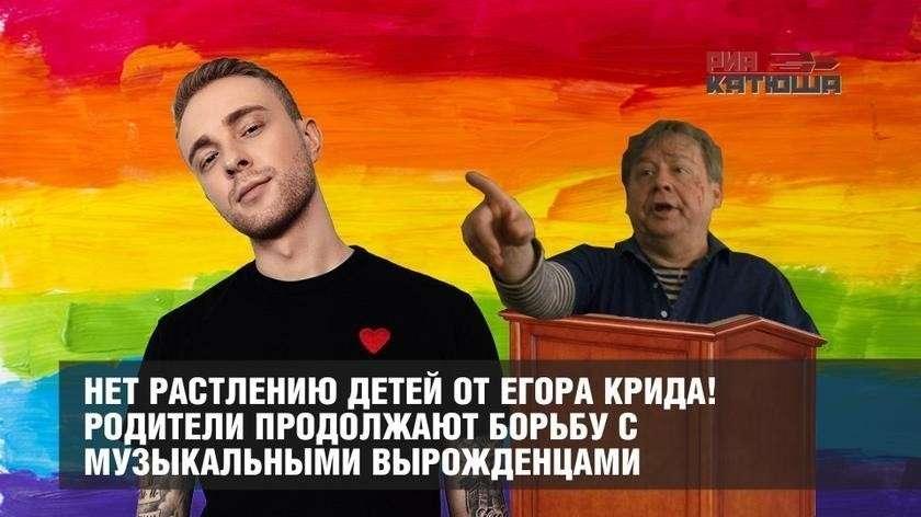 Родители продолжают борьбу с музыкальными вырожденцами: нет растлению детей от Егора Крида!