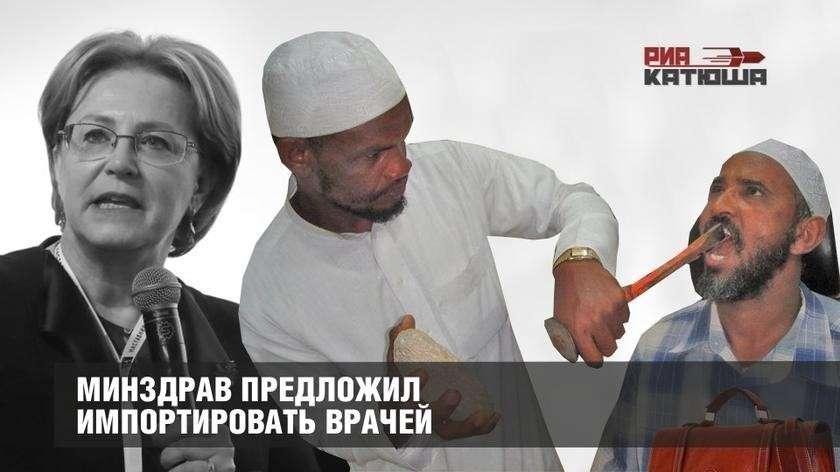 Минздрав и Минтруд предложили импортировать в Россию врачей