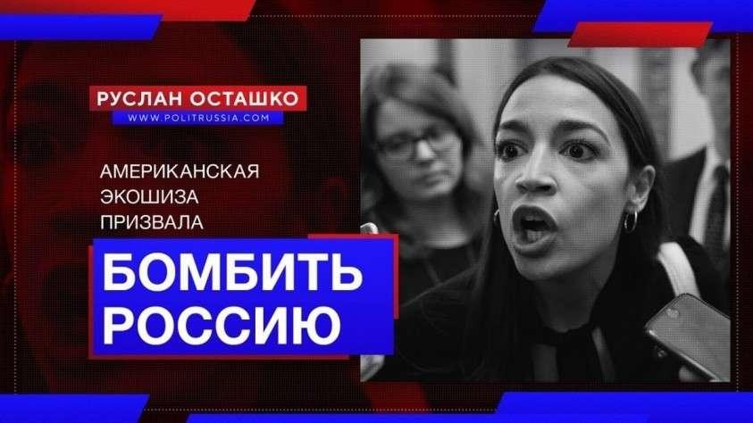 Американская экофашистка призвала бомбить Россию. Апогей экогуманизма