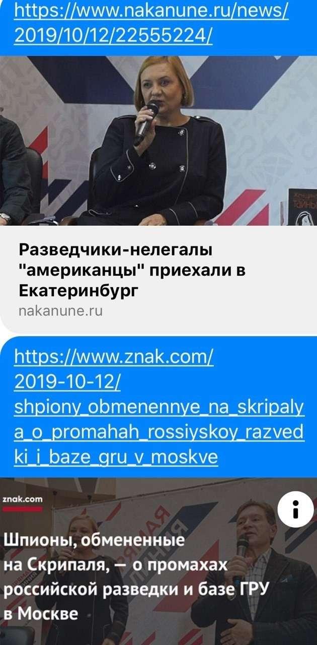 Настоящие разведчики-нелегалы Андрей Безруков и Елена Вавилова, которые 25 лет! водили за нос США