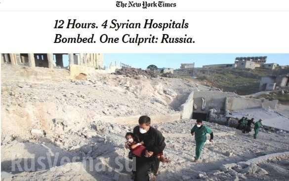 И снова «шок»: ВКС России в Идлибе разбомбили очередную больницу с бородатыми детьми | Русская весна