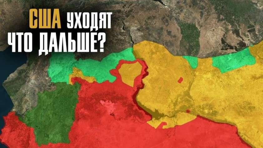 Сирия. США бегут. Курды уходят под Асада. Турция захватывает территории
