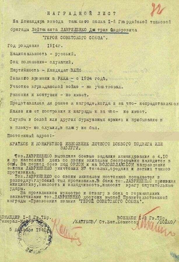 «Проклятье вермахта». Как русский офицер Дмитрий Лавриненко сжёг полсотни немецких танков