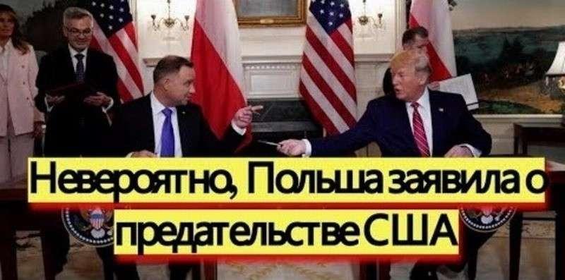 США кругом всех предают: как у курдов аукнулось – так у поляков и откликнулось!