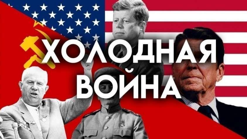 «Холодной войны» никогда не было. Идёт тысячелетняя горячая война!