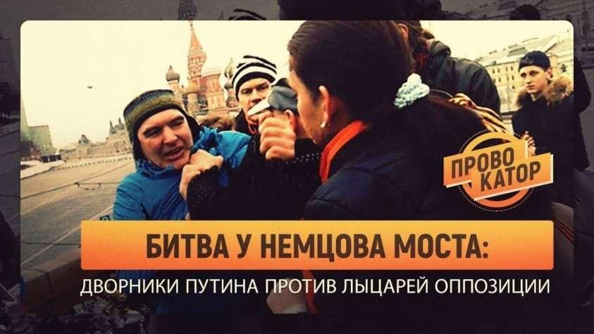 Битва у Кремля: тоталитарные дворники Путина против лыцарей оппозиции