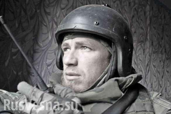 «Он был лучшим командиром Новороссии, прагматиком и бойцом», – военкор Дубовой о Мотороле (ФОТО) | Русская весна