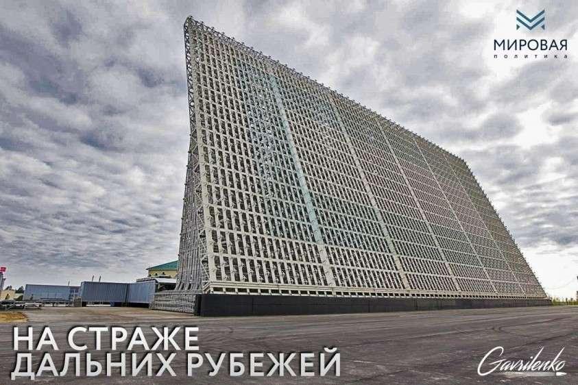 Небесная стража России. СПРН – система предупреждения о ракетном нападении