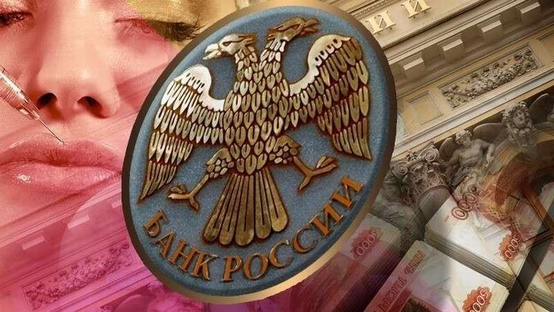 Центробанк тратит деньги налогоплательщиков на пухлые губы, джакузи и сковороду за 1,8 миллиона