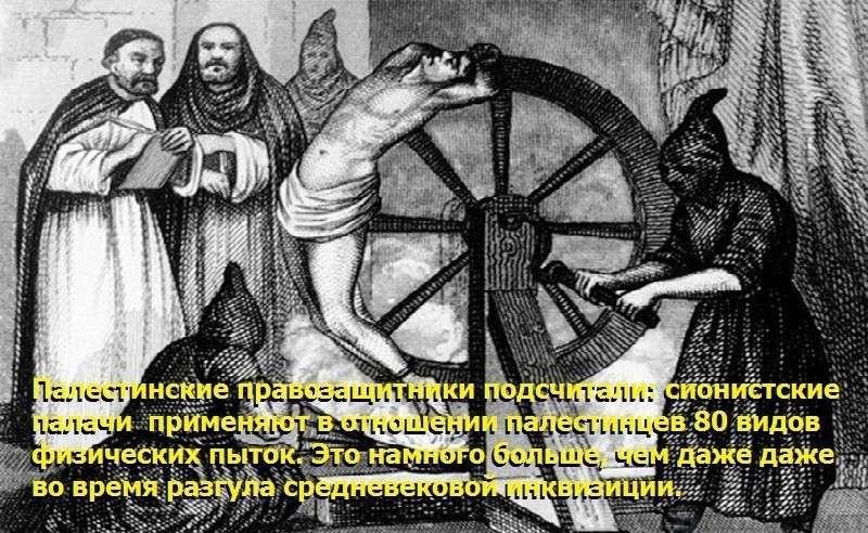 На зависть инквизиции...