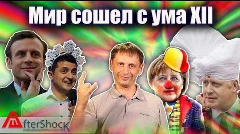Мир сошел с ума XII. Украинизация Европы и странности с ВВП