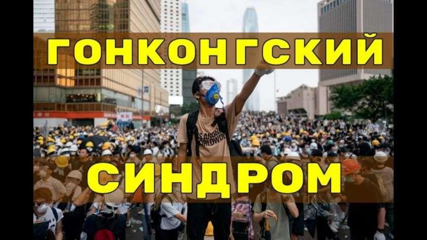 Протесты в Гонконге. Разбор технологии управления массовыми протестами