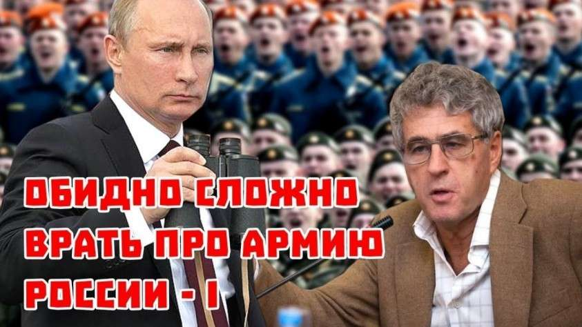 Пятой колонне врать про армию России стало очень сложно