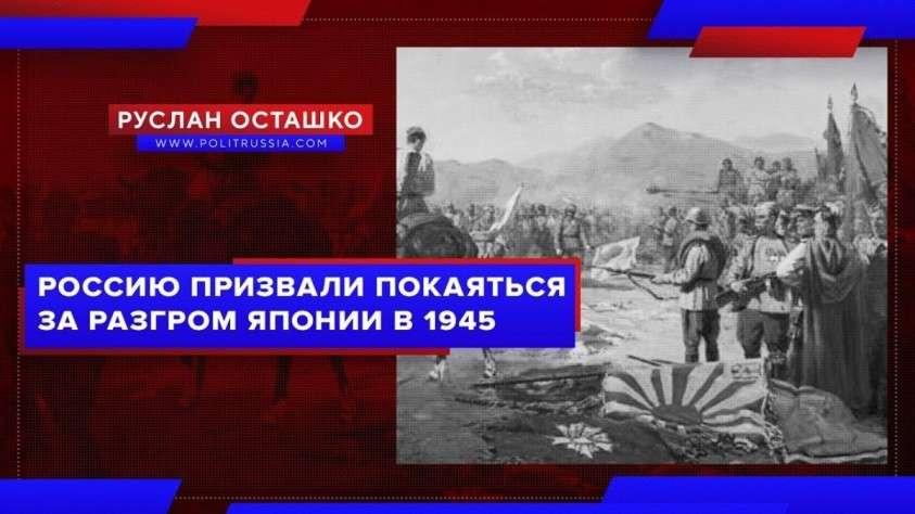 Россию призвали покаяться за разгром фашистской Японии в 1945 году
