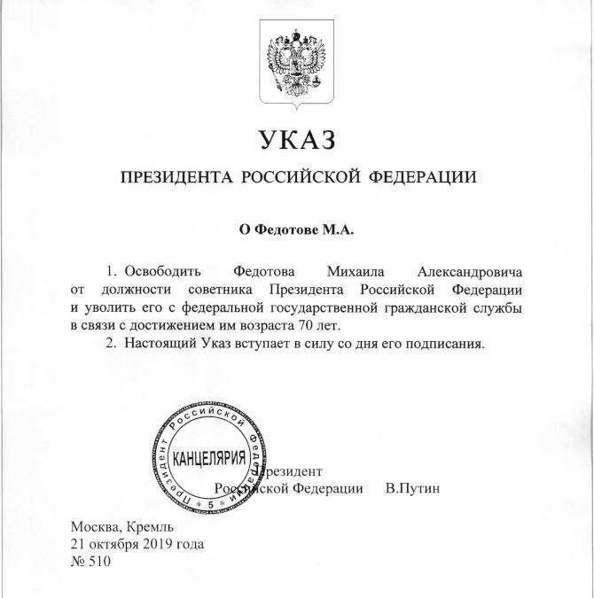 «Семья» понесла тяжёлую утрату: Путин зачистил Совет по правам человека