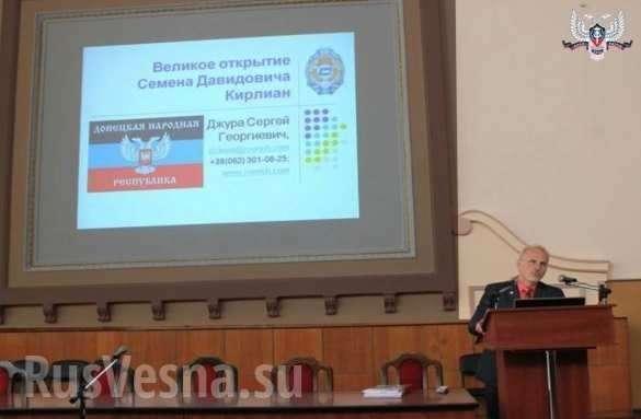 Учёные ДНР призывают к широкому применению диагностики ауры человека | Русская весна