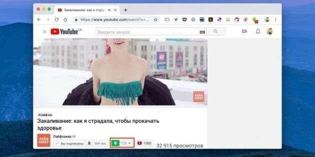 Как скачать с YouTube видео на компьютер или смартфон