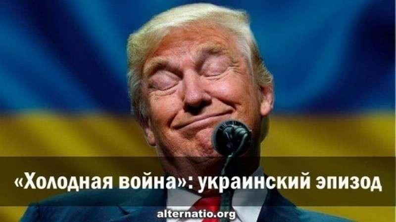 «Холодная война»: украинский эпизод. Схватка американских элит «из-за бывшего комика»