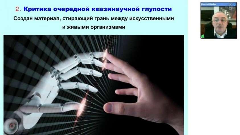 «Новая наука Николая Левашова – 48». «Новая наука Николая Левашова – 48». Конференция от 27.10.2019 от 27.10.2019