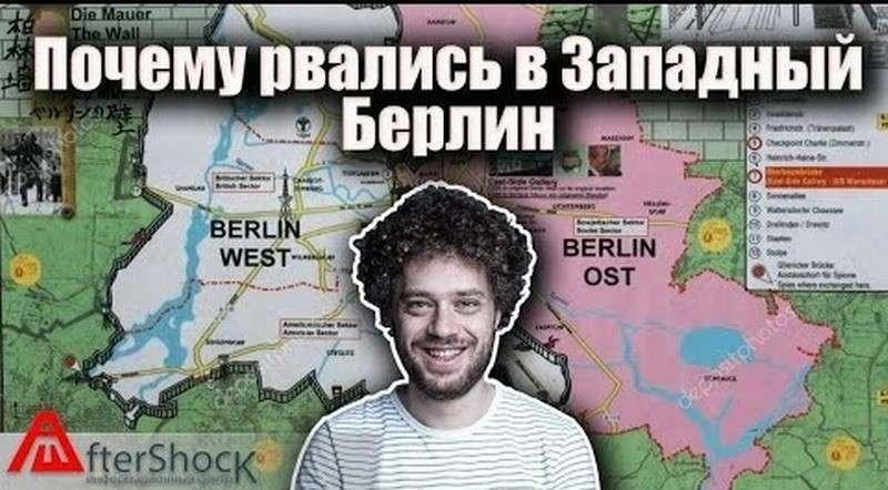 Почему жители Восточного Берлина из ГДР рвались в Берлин Западный