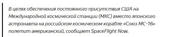 Пиндосы нашли способ попасть на МКС, после отказа России предоставить место в