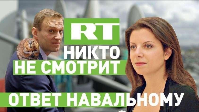 Телеканал RT ответил Алексею Навальному роликом «Нас никто не смотрит»