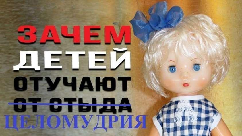 Зачем русских детей отучают от целомудрия
